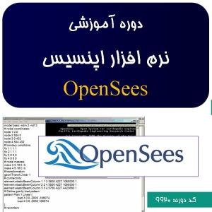 آموزش نرم افزار OpenSees