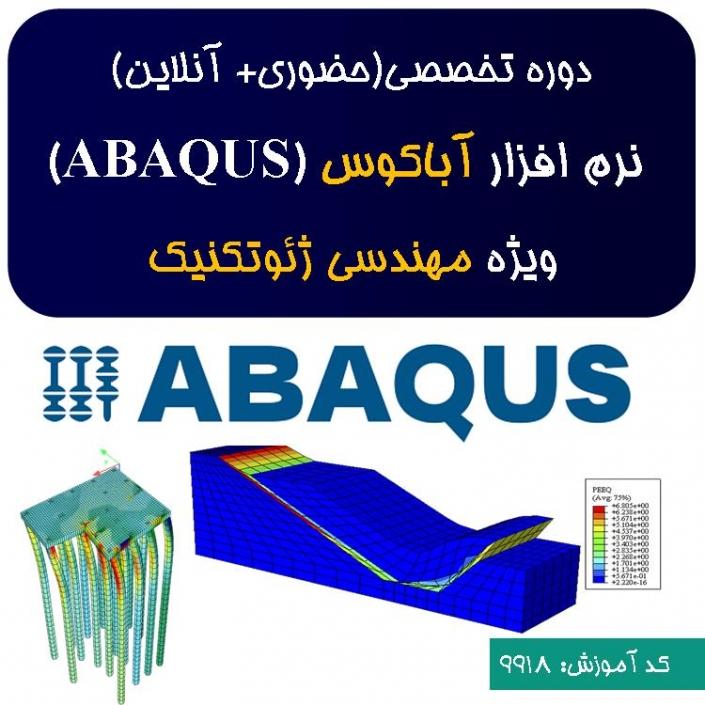 دوره آباکوس - مهندسی زلزله و سازه