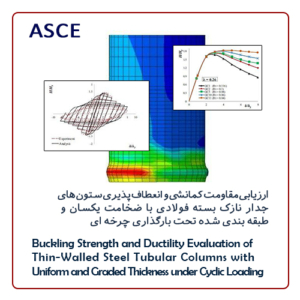 Buckling Strength and Ductility Evaluation of Thin-Walled Steel Tubular Columns with Uniform and Graded Thickness under Cyclic Loading