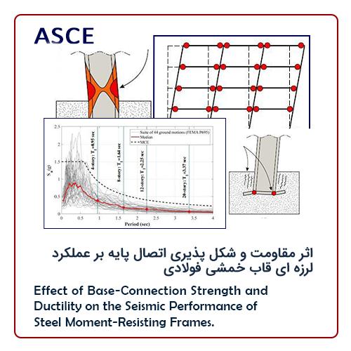 اثر مقاومت و شکل پذیری اتصال پایه بر عملکرد لرزه ای قاب خمشی فولادی