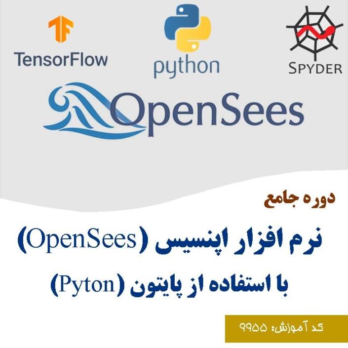 آموزش نرم افزار اپنسیس (opensees) در مفسر پایتون