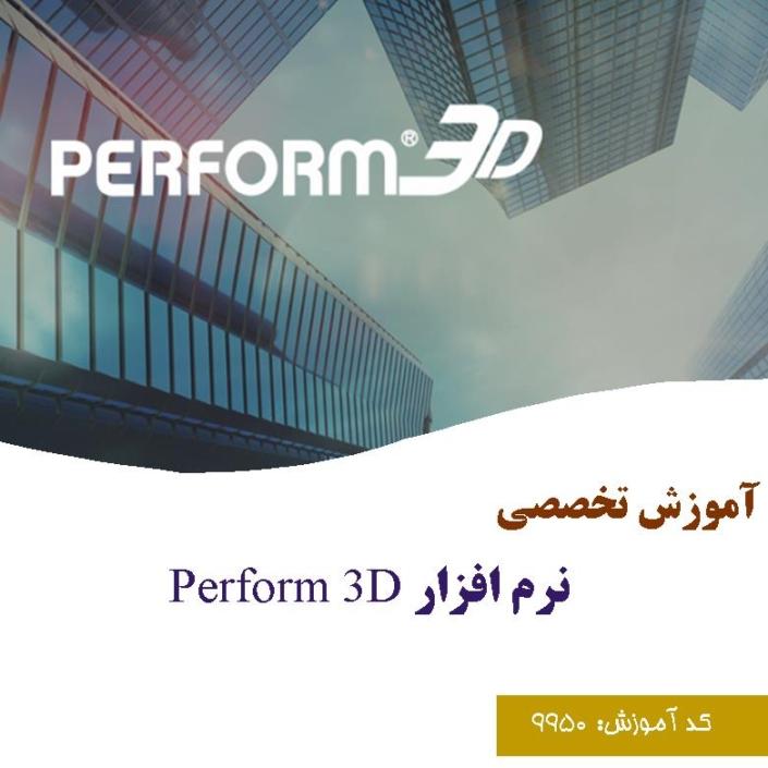 آموزش نرم افزار Perform 3D