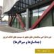 آموزش طراحی ساختمان مجهز به جداساز و میراگر