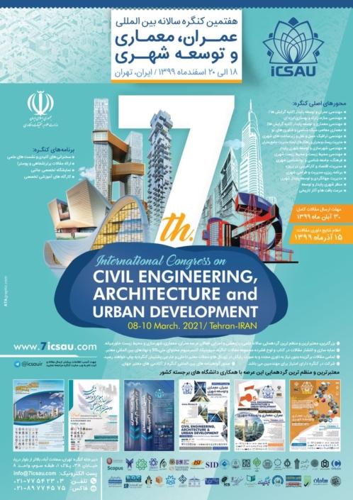 هفتمین کنگره عمران، معماری و توسعه شهری