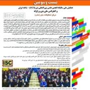 23 مین همایش ملی انجمن علمی بتن