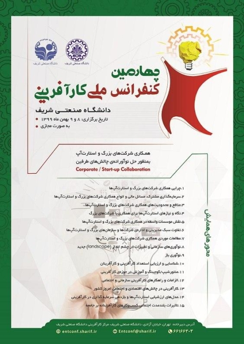 چهارمین کنفرانس ملی کارآفرینی