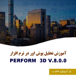 آموزش تحلیل پوش اور در نرم افزار Perform 3D ورژن 8.0.0