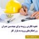 آموزش رزومه نویسی برای مهندسین عمران